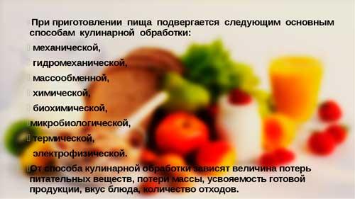способы кулинарной обработки